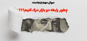 عکس دلار و رابطه اش با بورس