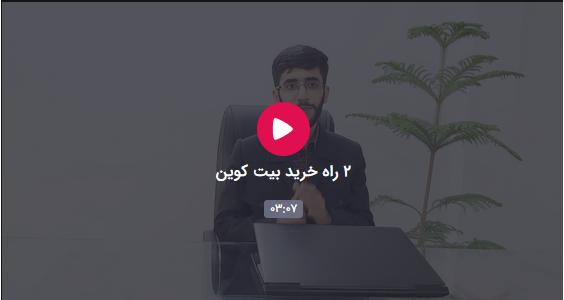 عکس ویدئو 2 راه خرید بیت کوین