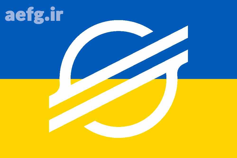ورود قانونی استلار در اوکراین